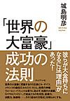 Daifugo_cover