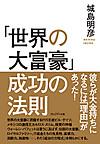 Daifugo_cover_2